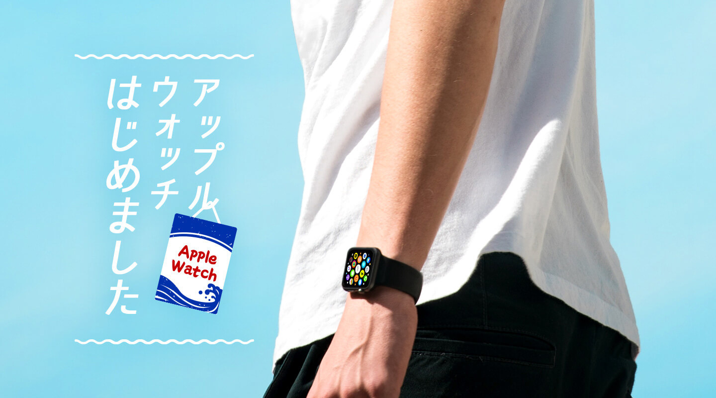 KaritokeでApple Watchをレンタル