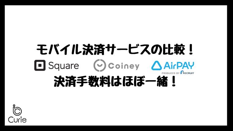 モバイル決済サービスの比較!「Square」「Coiney」「Airペイ」はどれがおすすめ?決済手数料はほぼ一緒!