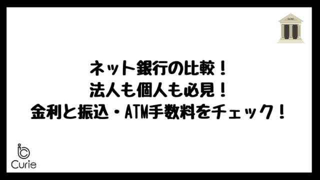 ネット銀行の比較!法人も個人も必見!円預金金利と振込・ATM手数料をチェック!