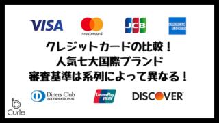 クレジットカードの比較!人気7大国際ブランドのなかでおすすめはどれ?審査基準は系列によって異なる!