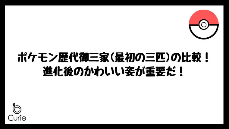 ポケモン歴代御三家(最初の三匹)の比較!進化後のかわいい姿が重要だ!
