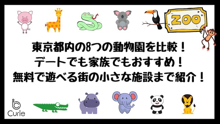東京都内の8つの動物園を比較!デートでも家族でもおすすめ!無料で遊べる街の小さな施設まで紹介!