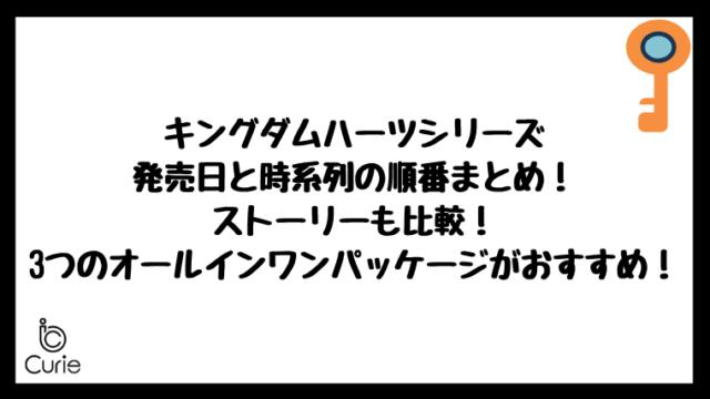 キングダムハーツシリーズの発売日と時系列の順番まとめ!ストーリーも比較!3つのオールインワンパッケージがおすすめ!