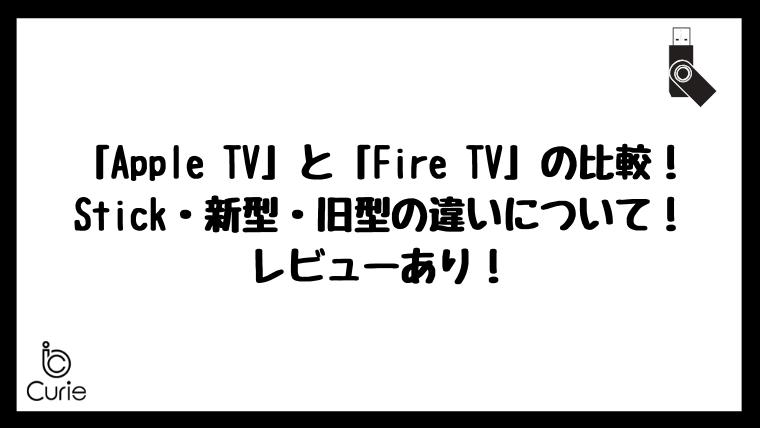 Apple TVとFire TVの比較!Stick・新型・旧型の違いについて!レビューあり!