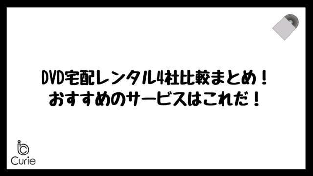 DVD宅配レンタル4社比較まとめ!おすすめのサービスはこれだ!