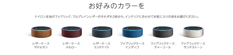 Amazon Echo Dot(アマゾンエコー ドット)のカラー