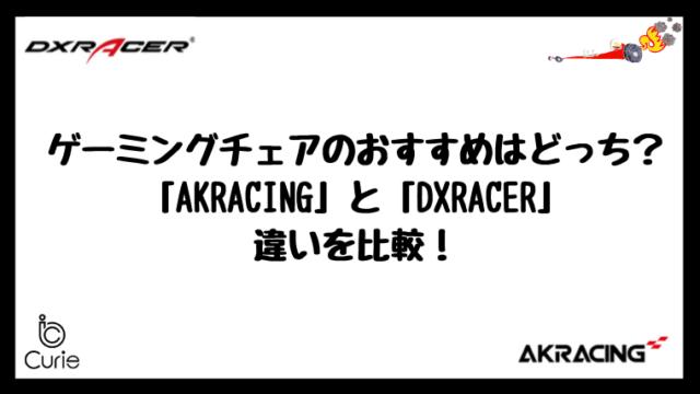 おすすめのゲーミングチェア|DXRACERとAKRACINGを比較