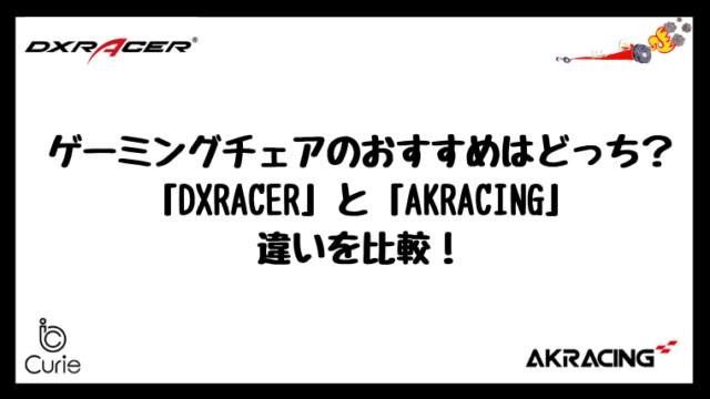 ゲーミングチェアのおすすめはどっち?「DXRACER(DXレーサー)」と「AKRACING(エーケーレーシング)」の違いを比較!