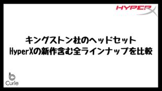 キングストン社のヘッドセット|HyperXの新作含む全ラインナップを比較