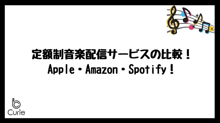 定額制音楽配信サービスの比較!おすすめはApple・Amazon・Spotify!