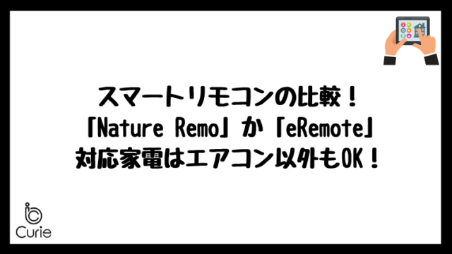 スマートリモコンの比較!「Nature Remo(ネイチャーリモ)」か「eRemote(イーリモート)」がおすすめ!対応家電はエアコン以外もOK!