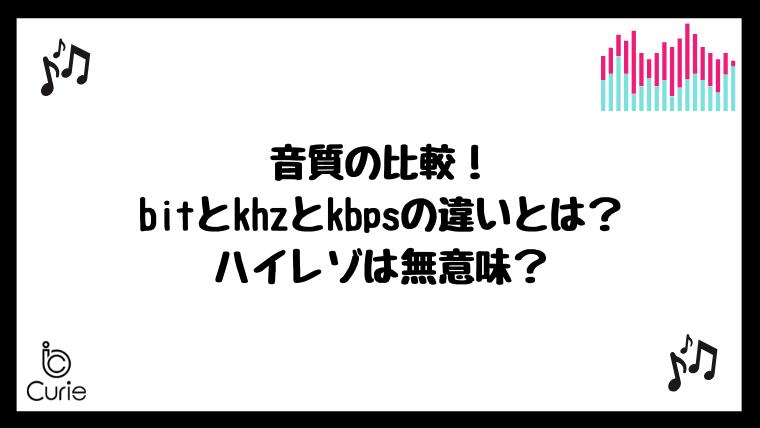音質の比較!bitとkhzとkbpsの違いとは?ハイレゾは無意味?