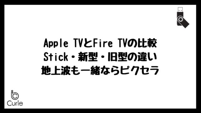 Apple TVとFire TVの比較|Stick・新型・旧型の違い|地上波も一緒ならピクセラ