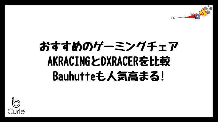 おすすめのゲーミングチェア|AKRACINGとDXRACERを比較|Bauhutteも人気高まる