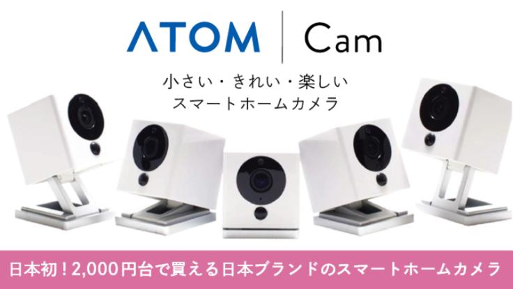 【安い】2000円台で買える日本製「ATOM Cam」
