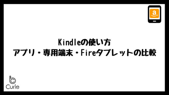 Kindleの使い方|アプリ・キンドル専用端末・Fireタブレットの比較