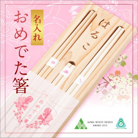 磐城高箸|おめでた箸(名入れ)